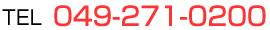 TEL 049-271-0200