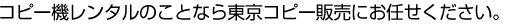 コピー機レンタルのことなら東京コピー販売にお任せください。